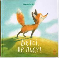 Бетсі, не плач! (укр), Наталія Чуб книжки з серії Казкотерапія, Ранок