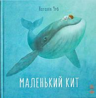 Маленький Кит (укр), Наталія Чуб книжки з серії Казкотерапія, Ранок