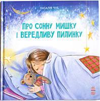 Про сонну мишку і вередливу пилинку (укр), Наталія Чуб книжки з серії Казкотерапія, Ранок
