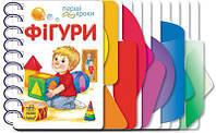 Фігури (укр) Книги для малюків з серії Перші кроки Ранок