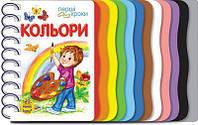 Кольори (укр) Книги для малюків з серії Перші кроки Ранок