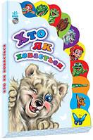 Хто як ховається? (укр) Картонна книжка для малюків з серії Маленькому пізнайкові Ранок