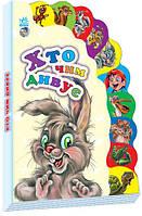 Хто чим дивує? (укр) Картонна книжка для малюків з серії Маленькому пізнайкові Ранок