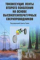 Гоял А. Токонесущие ленты второго поколения на основе высокотемпературных сверхпроводников: Под редакцией Амита Гояла. Пер. с англ.