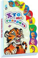Картонна книжка для малюків Хто що говорить (укр), Ранок (М237006У)