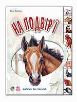"""На подвір""""ї (укр) Картонна книжка для малюків з серії Малятам про звіряток Ранок"""