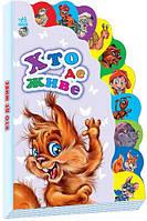 Картонна книжка для малюків Хто де живе (укр), Ранок (М237007У)