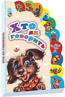 Картонна книжка для малюків Хто як говорить (укр), Ранок (М237005У)