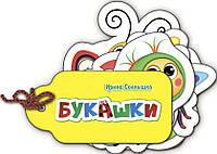 Обо всем на свете: Букашки (рус) | Ирина Солнышко. Букашки | книжки-картонки для малышей