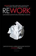 Фрайд Rework. Ця книжка змінить ваш погляд на бізнес