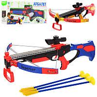 Арбалет игрушечный 60 см со стрелами на присосках и лазерным прицелом, ZY1908B