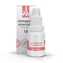 Пептидный комплекс №16 (для восстановления желудка и 12-перстной кишки)