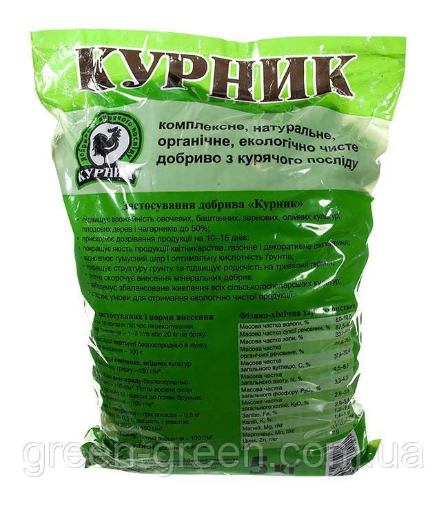 Органическое удобрение Курник 2,5 кг.