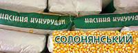 Семена кукурузы кормовой Солонянский 298 СВ