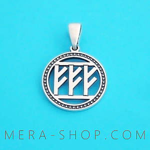 Тройная руна Феху серебряный кулон-талисман (20 мм, 2.7 г, серебро 925 проба)