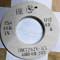 Круг шлифовальный 400х40х203 25А белый электрокорунд заточка режущего инструмента