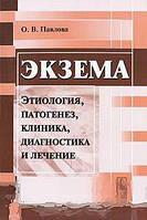 Павлова О.В. Экзема: Этиология, патогенез, клиника, диагностика и лечение
