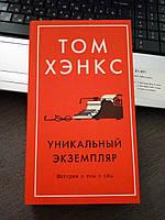 Уникальный экземпляр. Истории о том о сём. Том Хэнкс