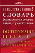 OXFORD-DUDEN. Французско-русский иллюстрированный словарь