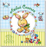 Фотоальбом для немовлят Любий синочок (укр), Ранок (А230011У)