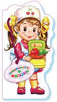 Книжка-картонка для малюків Побавимося в магазин (укр), Ранок (М556006У)