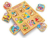 Распорядок дня деревянная рамка-вкладыш для детей