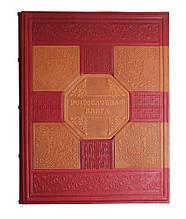 Родословная книга из натуральной кожи 620-03-77
