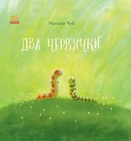 Два черв'ячки (укр), Наталія Чуб книжки з серії Казкотерапія, Ранок