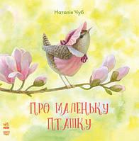 Про маленьку пташку (укр), Наталія Чуб книжки з серії Казкотерапія, Ранок