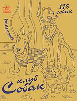 """Розмальовка з серії Мільйон тварин """"Клуб собак"""" Ранок (Л733002У)"""