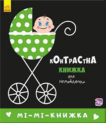 """Контрастна книжка для немовляти """"Мі-мі-книжка"""" Ранок"""