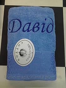 Рушник з вишивкою імені 50*90, 70*140, 100*150 100% бавовна недорого