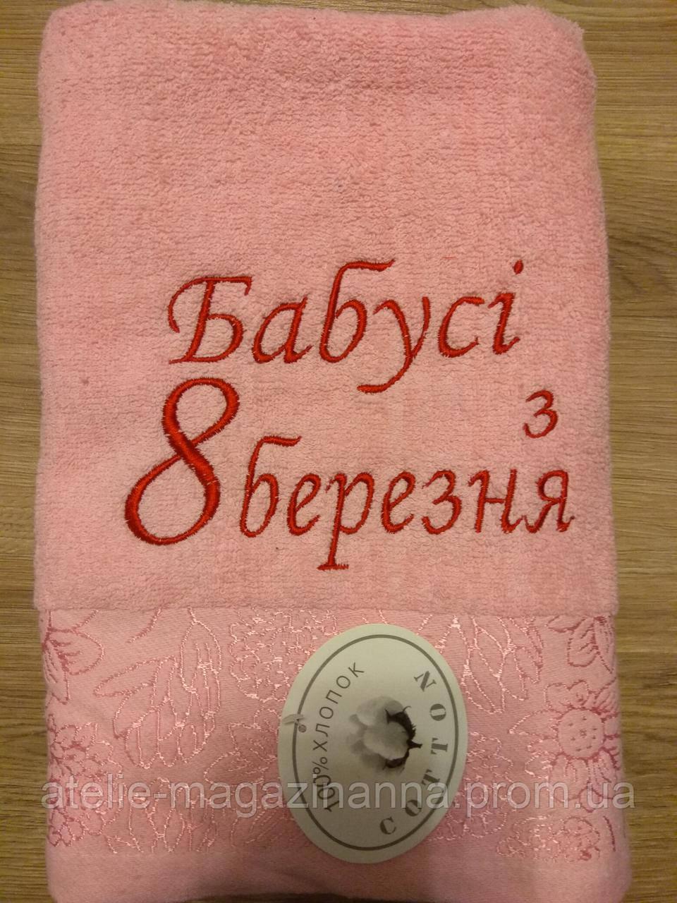Полотенце с вышивкой  с 8 марта, бабушке