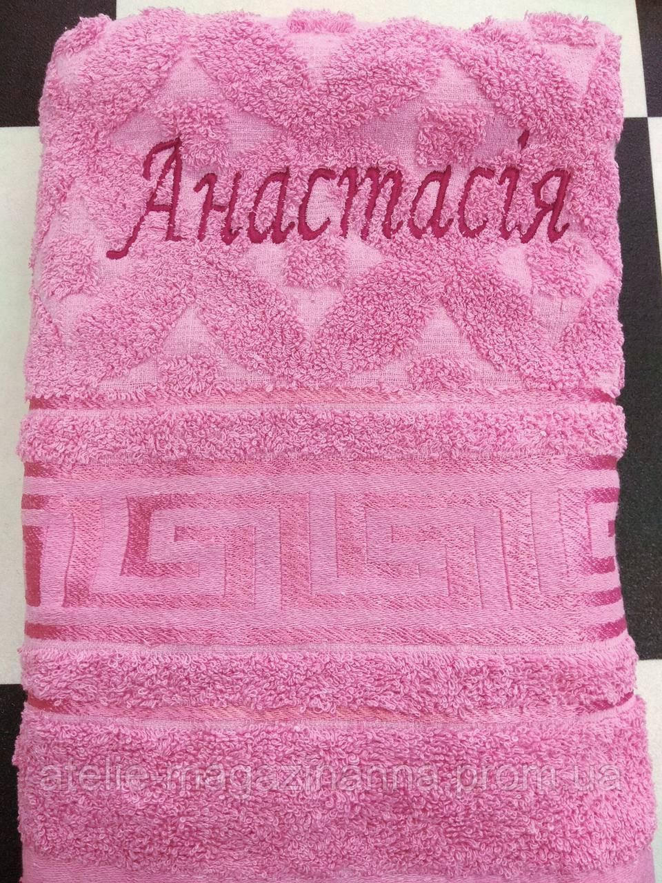Рушник з вишивкою імені рожеве