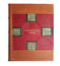 Родословная книга из натуральной кожи 620-08-77