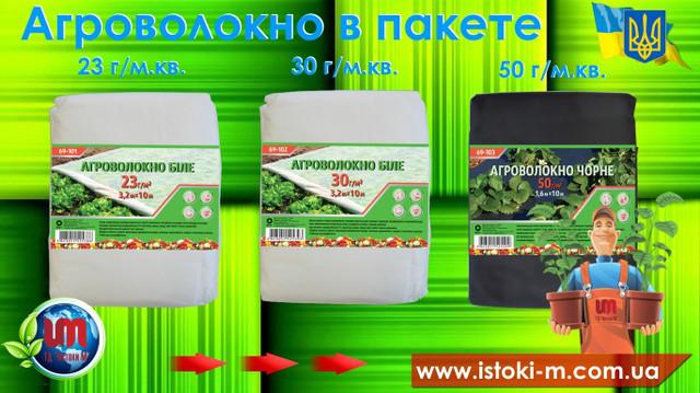 агроволокно для огорода_агроволокно для овощей_агроволокно для ягод