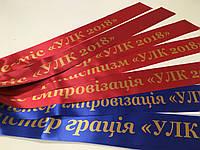 Ленточки с номинациями для конкурсов