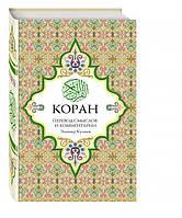 Коран: Перевод смыслов и комментарии. Эльмир Кулиев