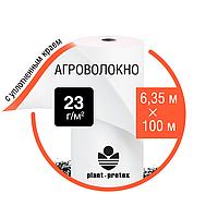 Агроволокно Plant-Protex 23 г/м2 (рулон 6.35х100) с уплотненным краем