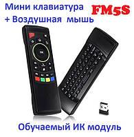 Пульт Vontar FM5S клавиатура русско-английская