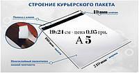Курьерские пакеты 240х190мм, формат А5