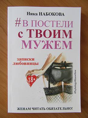 Ника Набокова. В постели с твоим мужем (белая бумага)