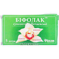 Суппозитории (свечи) вагинальные Бифолак Печаевские блистер 5 шт
