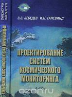 Лебедев В.В. Проектирование систем космического мониторинга