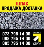 Шлак  с доставкой по Днепру и Днепропетровской области