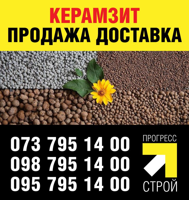 Керамзит с доставкой по Днепру и Днепропетровской области