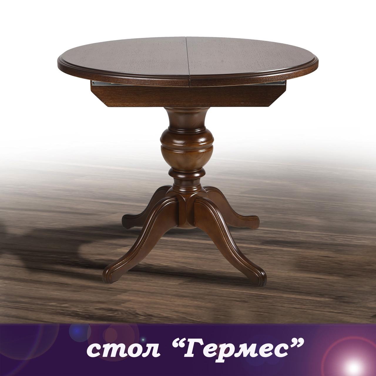 Стол обеденный кухонный раскладной Гермес 90см темный орех, венге