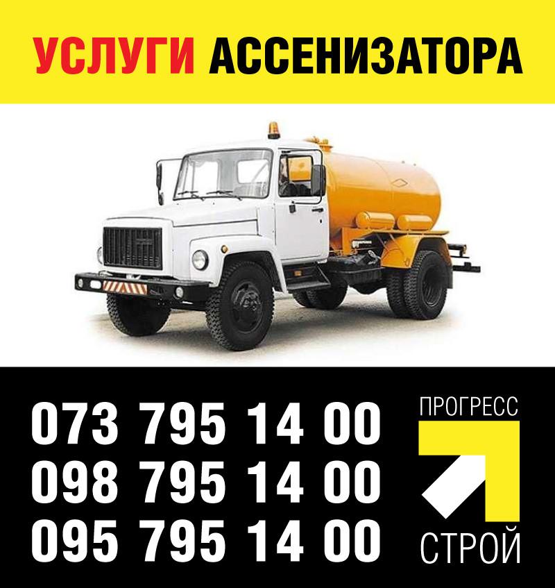 Услуги ассенизатора в Днепре и Днепропетровской области