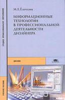 М. Е. Елочкин Информационные технологии в профессиональной деятельности дизайнера