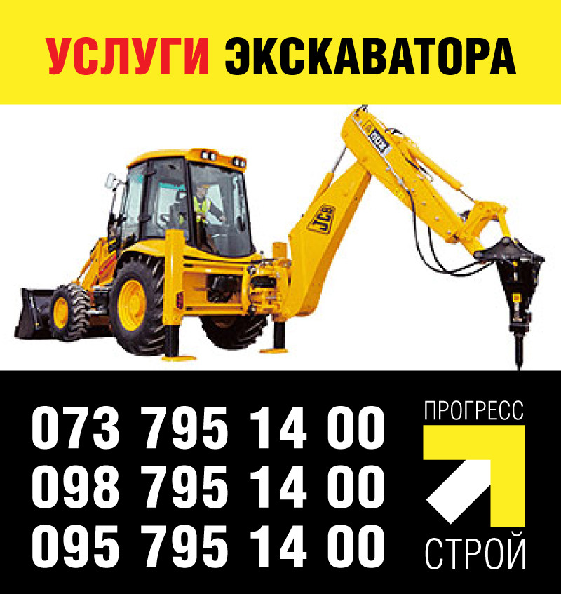 Услуги экскаватора в Днепре и Днепропетровской области